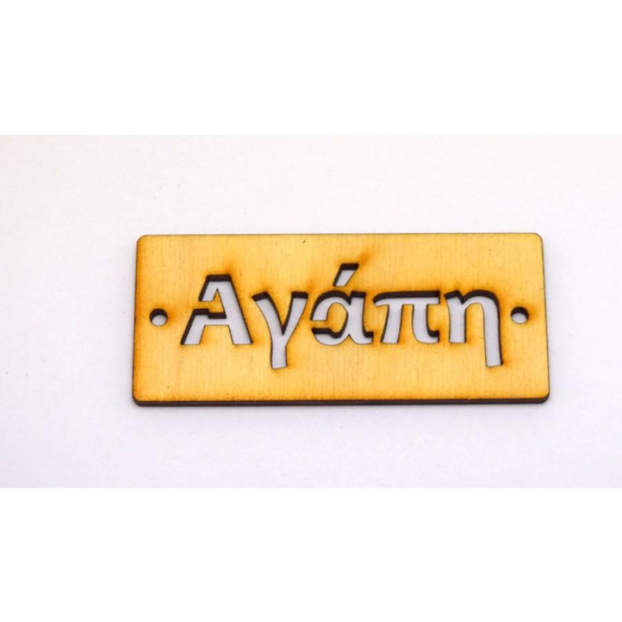 """Ξύλινο μεγάλο πλαίσιο 8x3cm με τη λέξη """"Αγάπη"""" και 2 τρύπες στις άκρες τιμη ανα τεμάχιο"""