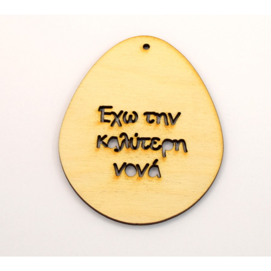 Ξύλινο  διακοσμητικό 95mm σε σχήμα αυγού  που γράφει  Εχω την καλύτερη νονά τιμή ανα τεμάχιο