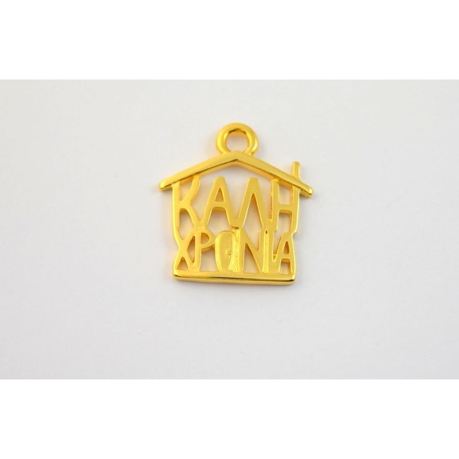"""Μεταλλικό κρεμαστό σπίτι 24mm που γράφει """"ΚΑΛΗ ΧΡΟΝΙΑ"""" σε  επίχρυσο τιμή ανα τεμάχιο"""