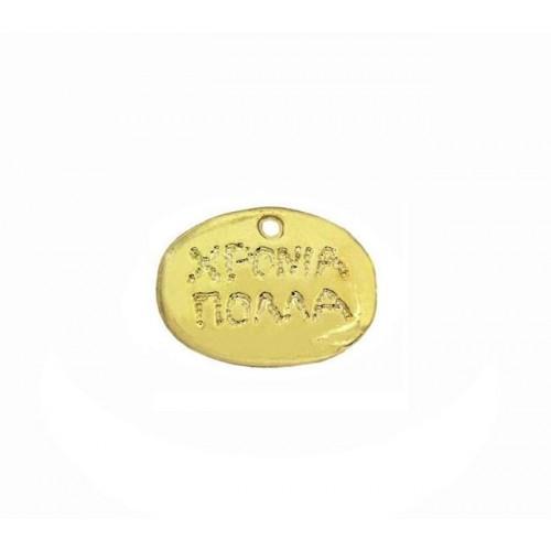 Κρεμαστό οβάλ  που γράφει ΧΡΟΝΙΑ ΠΟΛΛΑ χρυσαφί τιμή ανα τεμάχιο