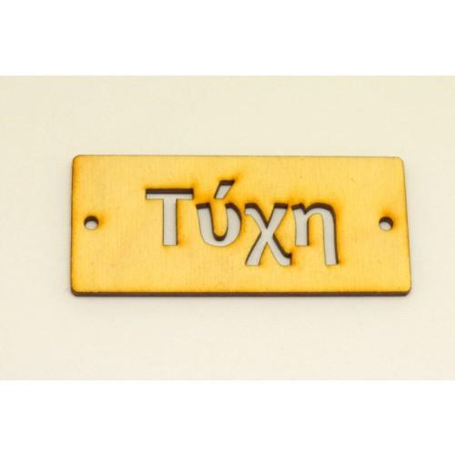 """Ξύλινο μεγάλο πλαίσιο 8x3cm με τη λέξη """"Τύχη"""" και 2 τρύπες στις άκρες τιμη ανα τεμάχιο"""