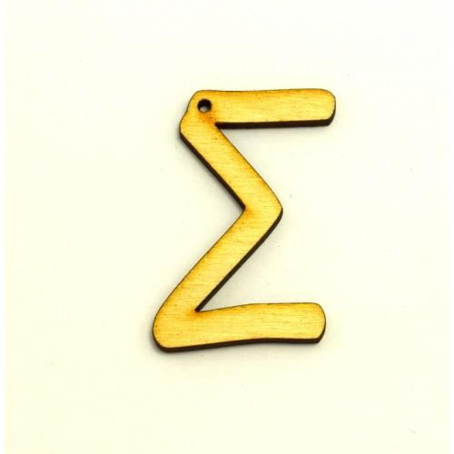 """Ξύλινο κρεμαστό γράμμα  5cm με τρύπα """"Σ"""" Τιμή ανα τεμάχιο"""