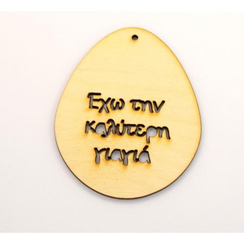 Ξύλινο  διακοσμητικό 95mm σε σχήμα αυγού  που γράφει Εχω την καλύτερη γιαγιά τιμή ανα τεμάχιο