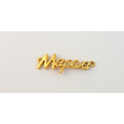 Mεταλλικό μοτίφ με όνομα Mαρινα 35x10mm με δύο κρικάκια στις άκρες σε χρυσαφί τιμή ανα τεμάχιο