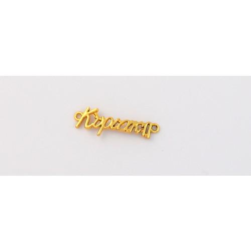 Mεταλλικό μοτίφ με όνομα Κυριακή 33x8mm με δύο κρικάκια στις άκρες σε χρυσαφί τιμή ανα τεμάχιο