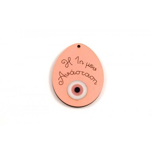 """Ξύλινο πασχαλινό αυγό με πλέξι ακρυλικό μάτι  """"Η 1η μου Ανάσταση""""σε ροζ τιμή ανα τεμάχιο"""