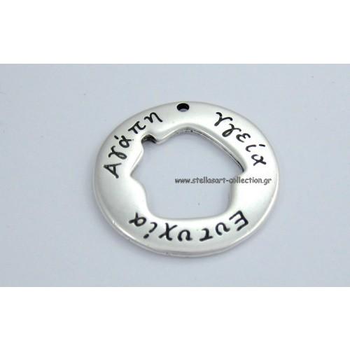 Μεταλλικό μοτίφ κύκλος ζωής σπιτάκι(αγάπη,υγεία,ευτυχία) 34 mm σε ασημί αντικέ τιμή ανα τεμάχιο