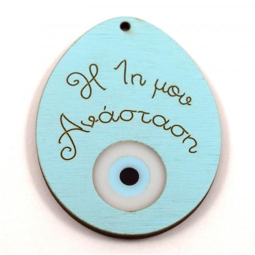"""Ξύλινο πασχαλινό αυγό 60x46mm με πλέξι ακρυλικό μάτι  """"Η 1η μου Ανάσταση""""σε γαλάζιο  τιμή ανα τεμάχιο"""