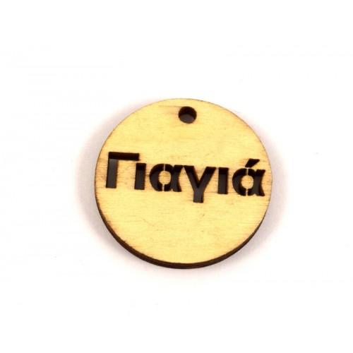Στρογγυλό ξύλινο κρεμαστό 4cm που γράφει Γιαγιά-ανα τεμάχιο