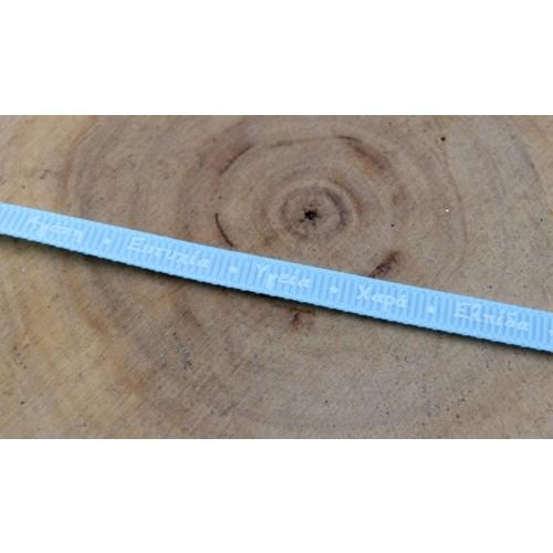 Κορδέλα γκρό γαλάζια με λευκό τύπωμα με ευχές στα Ελληνικά  6mm-ανα μέτρο